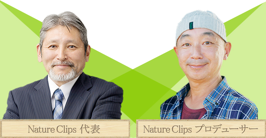 Nature Clips代表&プロデューサー