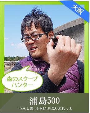 NCタレント「浦島500」