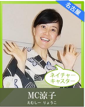 NCタレント「MC涼子」