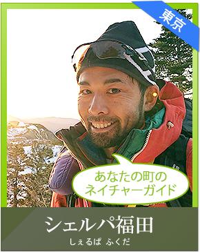 NCタレント「シェルパ福田」