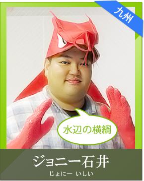 NCタレント「ジョニー石井」