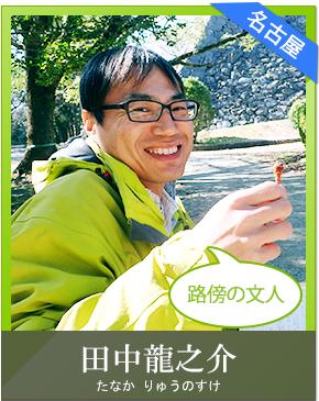 NCタレント「田中龍之介」