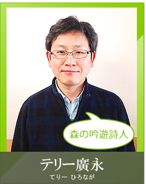 NCタレント「テリー廣永」
