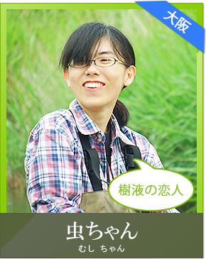 NCタレント「虫ちゃん」