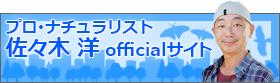 プロ・ナチュラリスト佐々木洋オフィシャルサイト