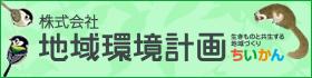地域環境計画(ちいかん)WEBサイト