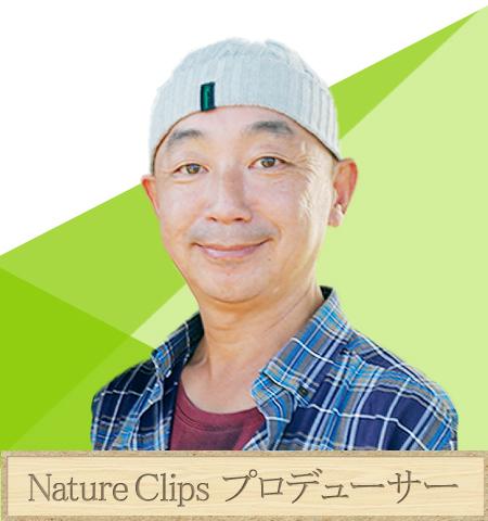 Nature Clipsプロデューサー「佐々木洋(ささきひろし)」